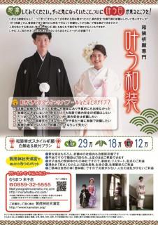 ITS JAPAN様_A4広告
